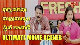Dharmavarapu All Time Hit Stage Ultimate Scene | Telugu Movie Ultimate Scenes | TeluguOne - TELUGUONE