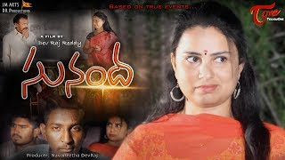 Sunanda | Latest Telugu Short Film 2019 | by Deva Raj Reddy | TeluguOne - TELUGUONE