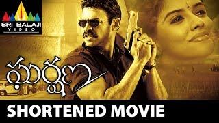Gharshana Telugu Short Movie | Venkatesh, Asin, Harris Jayaraj | Sri Balaji Video - SRIBALAJIMOVIES