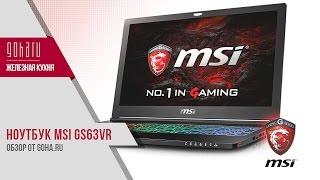 Обзор ноутбука MSI GS63VR - тонкий, лёгкий игровой ноутбук на базе процессора Core i7-6700HQ