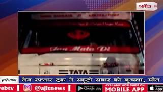video : तेज रफ्तार ट्रक ने स्कूटी सवार को कुचला, मौत