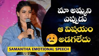 Samantha emotional speech about mothers & her career @ Oh Baby Press Meet - IGTELUGU
