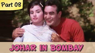 Johar In Bombay - Part 08/09 - Classic Comedy Hindi Movie - I.S Johar, Rajendra Nath - RAJSHRI
