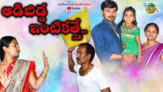 ADABIDDA INTIKATHE - COMEDY SHORT FILM - YOUTUBE
