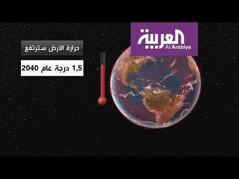 تحذير أممي من ارتفاع حرارة الأرض درجة ونصف