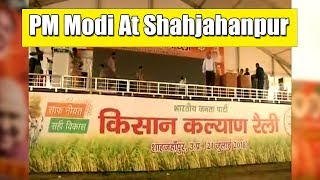 PM Narendra Modi to address a farmers' rally in Uttar Pradesh' Shahjahanpur today - ABPNEWSTV
