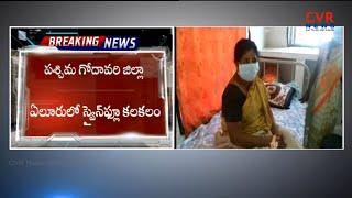 పశ్చిమ గోదావరి జిల్లాలో స్వైన్ ఫ్లూ కలకలం l Swine Flu Hulchul In West Godavari District | CVR NEWS - CVRNEWSOFFICIAL