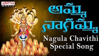Nagula Chavithi Special- Amma Nagamma Song | Telugu Popular Devotional Songs | S.Janaki - ADITYAMUSIC