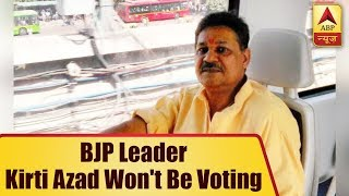 No-confidence motion: BJP leader Kirti Azad won't be able to vote - ABPNEWSTV