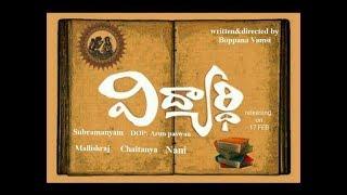 Vidhyarthi (2018) | Telugu Short-Film | Directed By Boppana Vamsi - YOUTUBE