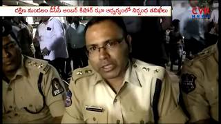 Police Cordon and Search Operation in Uppuguda | Hyderabad | CVR News - CVRNEWSOFFICIAL
