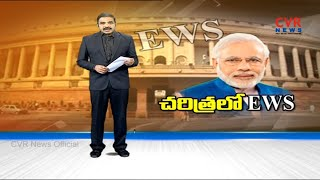 చరిత్రలో  EWS : Rajya Sabha takes up discussion on EWS Bill | CVR News - CVRNEWSOFFICIAL