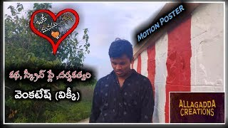 Oka Manasu | Telugu Short Film 2020 | Motion Poster - YOUTUBE