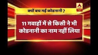 Naroda Patiya Riot Case: Why is ex-BJP minister Maya Kodnani acquitted? - ABPNEWSTV
