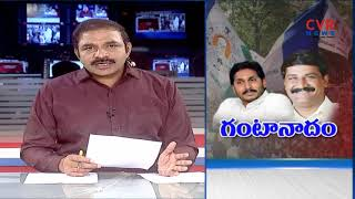 గంటానాదం | Minister Ganta Srinivasa Rao Sawal to YS Jagan over Comments | CVR News - CVRNEWSOFFICIAL