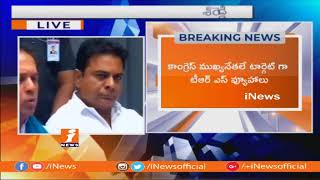 Congress EX Speaker Suresh Reddy Likely To Join TRS Party | KTR Invites Into TRS | iNews - INEWS