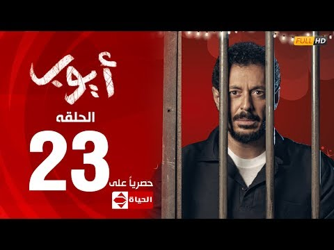 مسلسل أيوب بطولة مصطفى شعبان – الحلقة الثالثة والعشرون (٢٣) | (Ayoub Series ( EP 23 - يوتيوبات