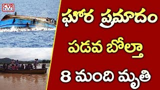 Boat Capsized Near Karwar Coast In Karnataka   CVR News - CVRNEWSOFFICIAL
