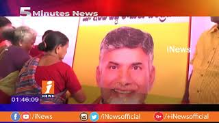 AP & Telangnana Today News Updates | 5 Minutes Fast News (13-01-2018) | iNews - INEWS