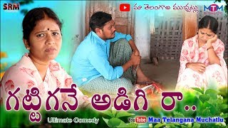 Gattigane Adigi ra //17//Telugu Short Film// Maa Telangana Muchatlu - YOUTUBE