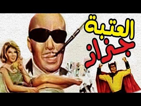 El Ataba Gazaz Movie - فيلم العتبة جزاز - عربي تيوب