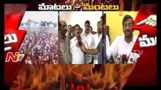 War of Words Between TDP and YCP Leaders || Jagan Comments on Chandrababu - NTVTELUGUHD