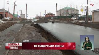 Новую дорогу смыло талыми водами в Актобе