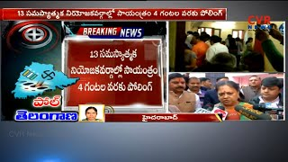 Polling Started for Telangana Assembly Elections 2018 Live Updates | CVR News - CVRNEWSOFFICIAL
