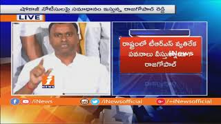 Komatireddy Rajagopal Reddy Strong Reaction On Congress Show Cause Notice | iNews - INEWS