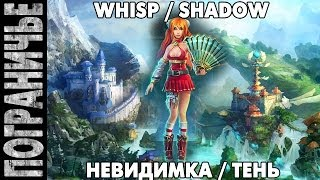 Prime World - Невидимка. Whisp Shadow. Тень 26.06.14 (3)