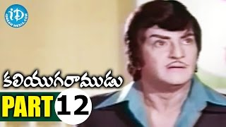 Kaliyuga Ramudu Movie Part 12 || NTR, Rati Agnihotri, Satyanarayana || K Bapaiah || K V Mahadevan - IDREAMMOVIES