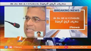 Bihar CM Nitish Kumar Phone Call To CM KCR To Seek Support For Rajya Sabha Election | iNews - INEWS