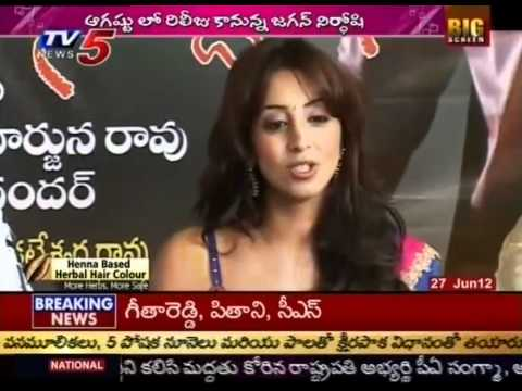 Hot Actress Sanjana Comments On Jagan Nirdoshi Movie (TV5)
