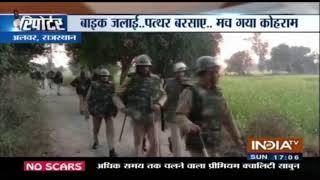 अलवर में लव जिहाद पर हिंसा के बाद तनाव ! - INDIATV