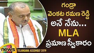 Gandra Venkata Ramana Reddy Takes Oath as MLA In Telangana Assembly | MLA's Swearing in Ceremony - MANGONEWS