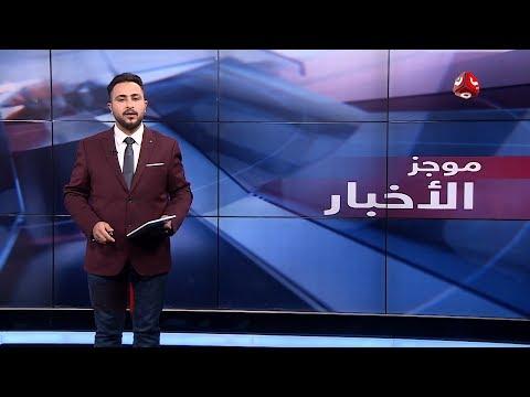 موجز اخبار العاشرة صباحا  09 - 12 - 2018 | تقديم حمير العزب | يمن شباب