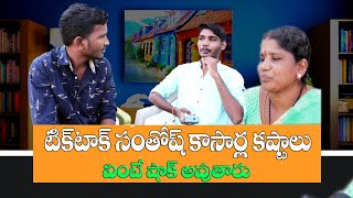 Tik Tok Santhosh Kasarla Latest Interview ||  Santhosh Kasarla || Tik Tok star || Mahi telugu short - YOUTUBE