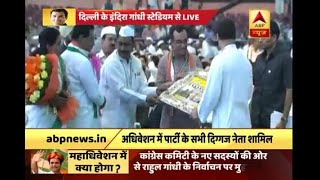 Congress' Plenary Session begins at Delhi's Indira Gandhi stadium - ABPNEWSTV