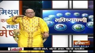 Sunday's Horoscope | Bhavishyavani | January 20, 2019 - INDIATV