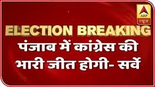 Punjab: Congress May Get 9 Seats, 2 For Akali Dal: Survey | ABP News - ABPNEWSTV