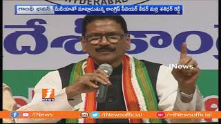 Congress marri Shashidhar Reddy Speaks To Media At Gandhi Bhavan | iNews - INEWS