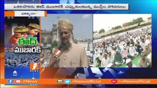 Eid Celebrations in Hyderabad | Huge Muslims Prayers at Makkah Masjid | Eid UL Fitr 2018 | iNews - INEWS