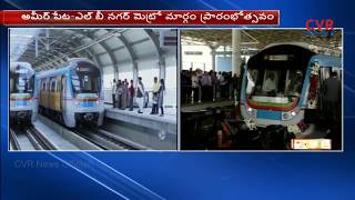 Inauguration of LB nagar and Ameerpet Corridor | Hyderabad Metro | CVR NEWS - CVRNEWSOFFICIAL
