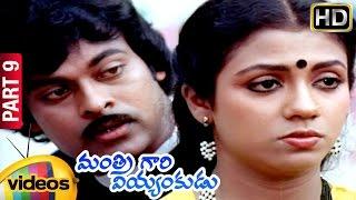 Mantri Gari Viyyankudu Telugu Full Movie | Chiranjeevi | Poornima Jayaram | Part 9 | Mango Videos - MANGOVIDEOS