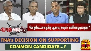 Aayutha Ezhuthu 30-12-2014 TNA's Decision on Supporting Common Candidate..? – Puthiya Thalaimurai TV Show