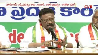 Congress Leader Sravan Kumar Comments On PM Modi And CM KCR | CVR News - CVRNEWSOFFICIAL