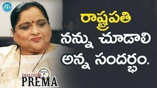 I Watched Bhakta Prahlada Movie With Sarvepalli Radhakrishnan - Roja Ramani || Dialogue With Prema - IDREAMMOVIES