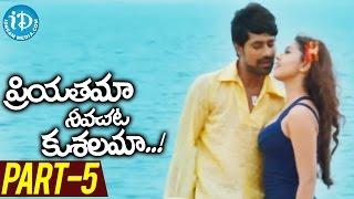 Priyathama Neevachata Kushalama Full Movie Part 5 | Varun Sandesh | Komal Jha | Hasika | Sai Karthik - IDREAMMOVIES