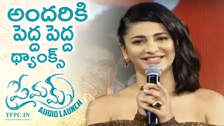 Shruti Hassan Cute Speech @ Premam Movie Audio Launch | TFPC - TFPC