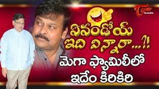 Is Mega Family Avoiding Allu Aravind ? - TELUGUONE